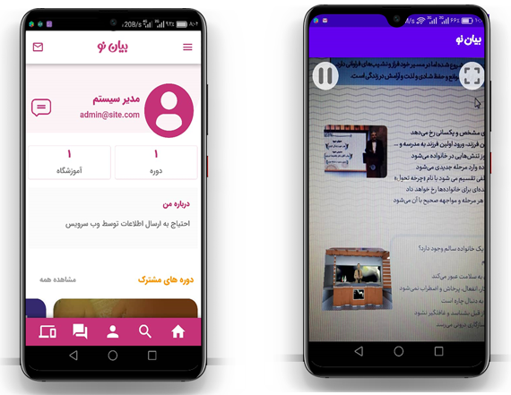 اپلیکیشن سامانه آموزش آنلاین